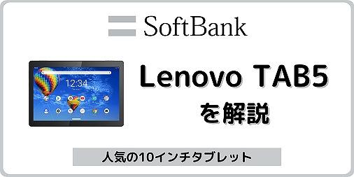 Lenovo TAB5 レビュー