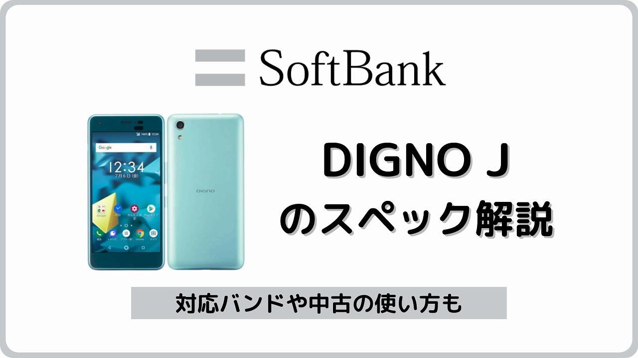 ソフトバンク DIGNO J