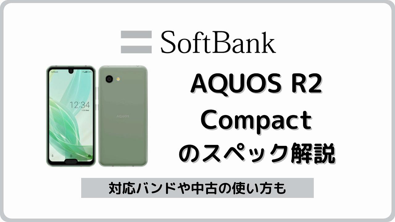 ソフトバンク AQUOS R2 Compact 803SH