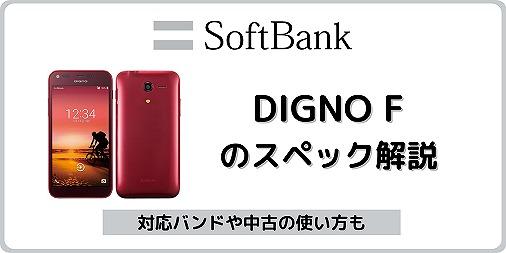 ソフトバンク DIGNO F 504KC