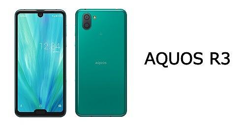 AQUOS R3ソフトバンク