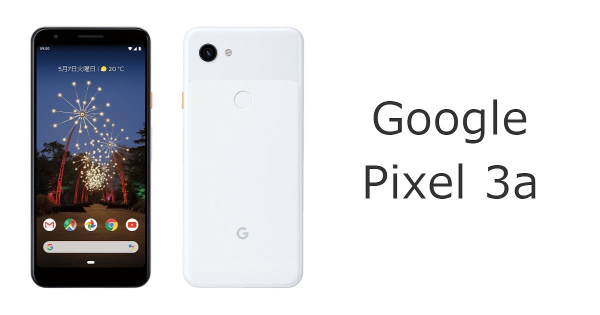 Google Pixel 3a_ソフトバンク