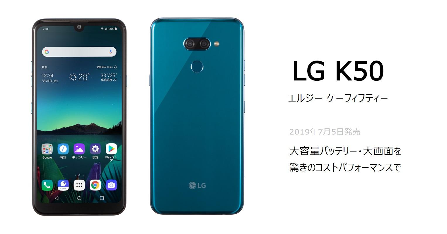 ソフトバンク LG K50