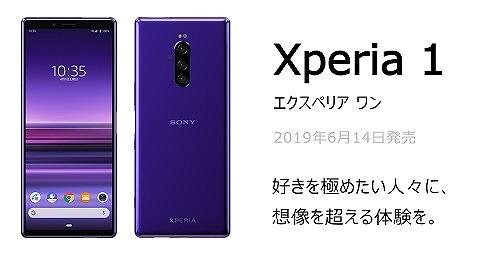 Xperia1 802SO