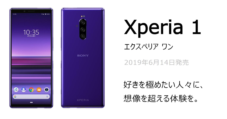 Xperia 1 802SO
