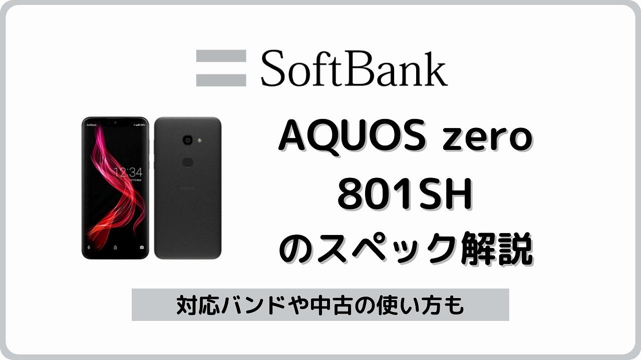 ソフトバンク AQUOS zero 801SH