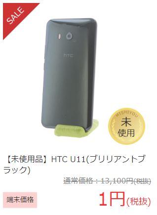 HTC U11 セール