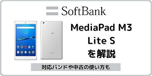 ソフトバンク MediaPad M3 Lite S 701HW タブレット