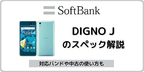 ソフトバンク DIGNO J 704KC