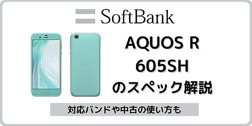 ソフトバンク AQUOS R 605SH