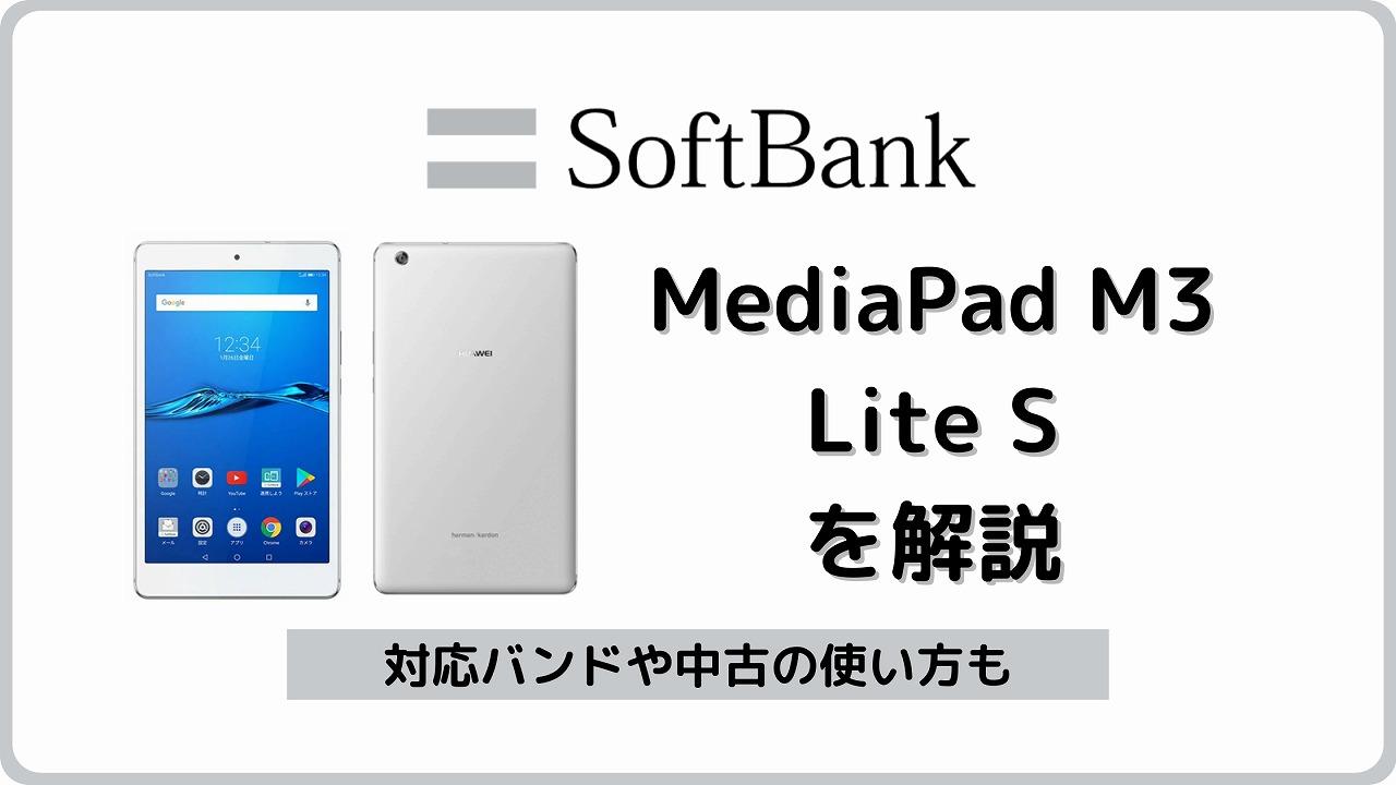 ソフトバンク MediaPad M3 Lite S 701HW
