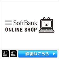 ソフトバンクオンラインサイト