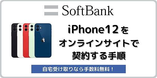ソフトバンク iPhone12 iPhone12 mini オンライン