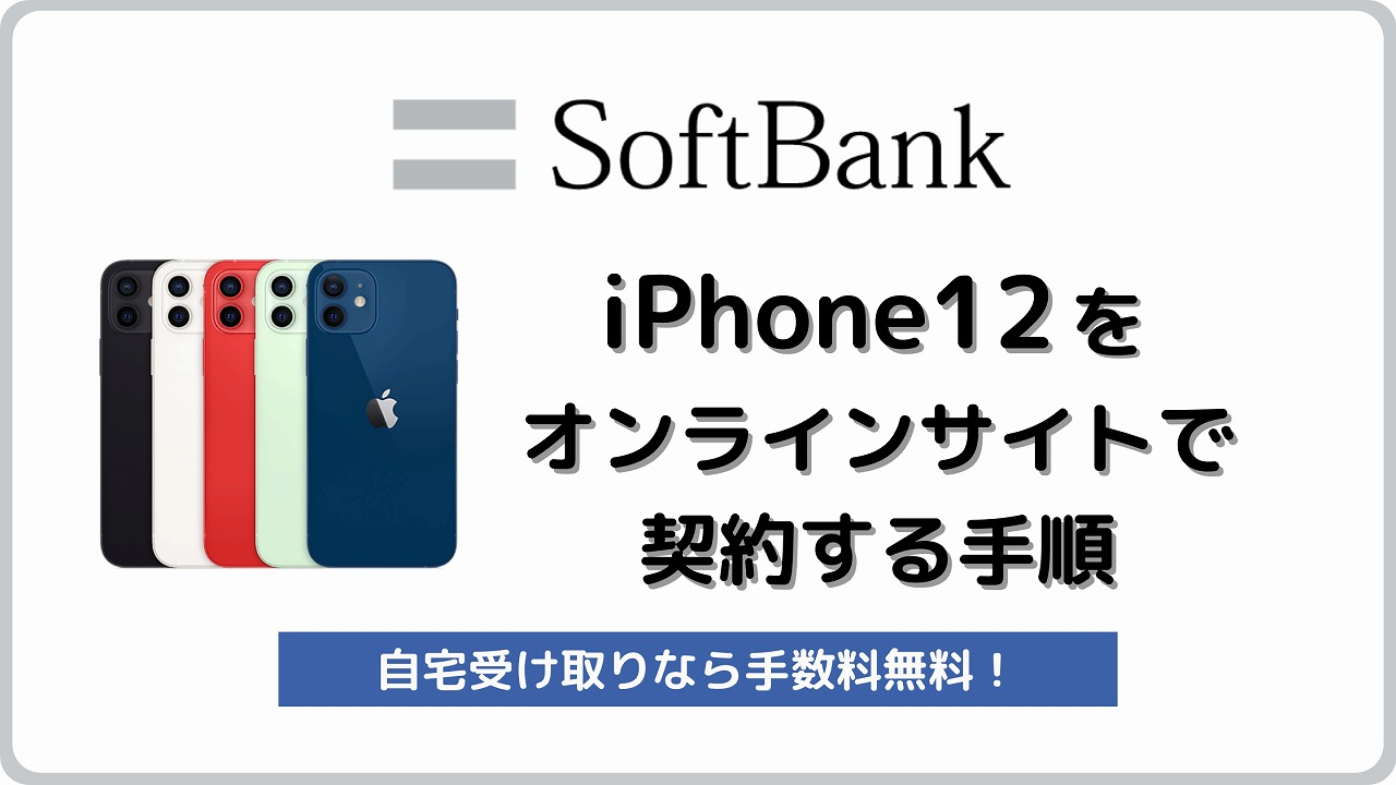 ソフトバンク iPhone12 オンライン契約