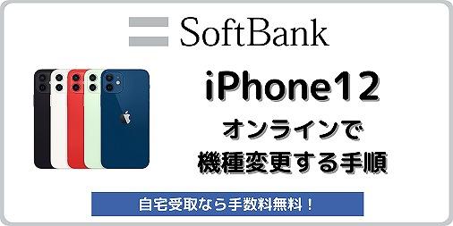 ソフトバンク iPhone12 iPhone12 mini オンライン機種変更