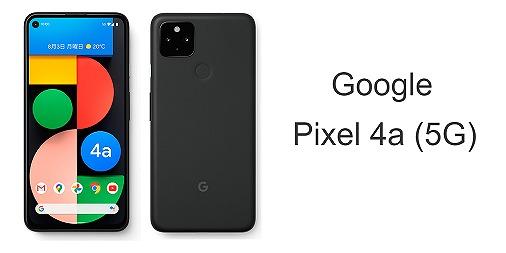 Google Pixel 4a(5G) ソフトバンク