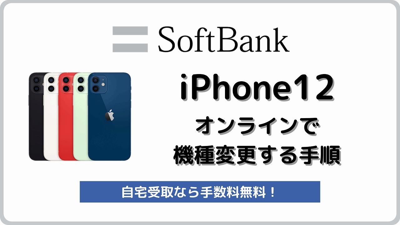 ソフトバンク iPhone12 オンライン機種変更