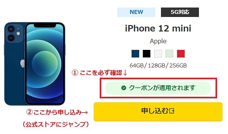 Yahoo!携帯ストア 申し込み方法