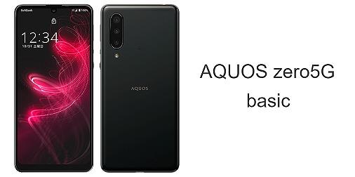 AQUOS zero5G basic ソフトバンク