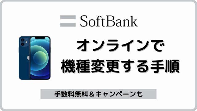 ソフトバンク オンライン 機種変更