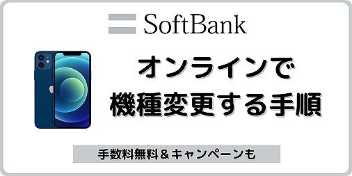 ソフトバンク オンライン 機種変更 やり方