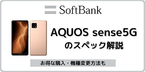 ソフトバンク AQUOS sense5G