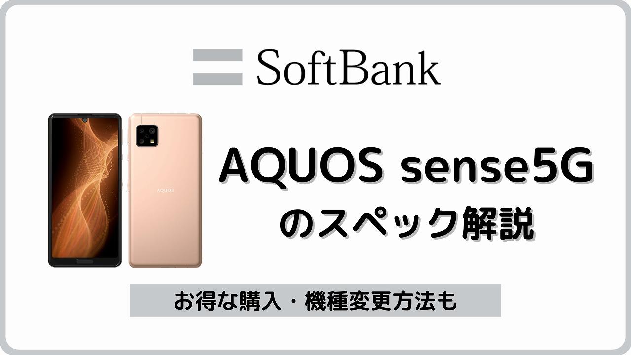 ソフトバンク AQUOS sense5G A004SH