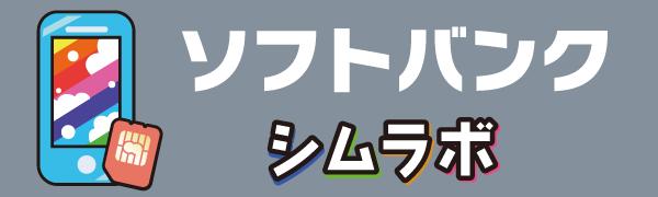 【2月】ソフトバンクのおすすめスマホ 10機種比較ランキング