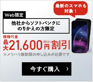 ソフトバンク WEB割 キャンペーン