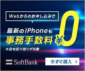 ソフトバンク 事務手数料無料