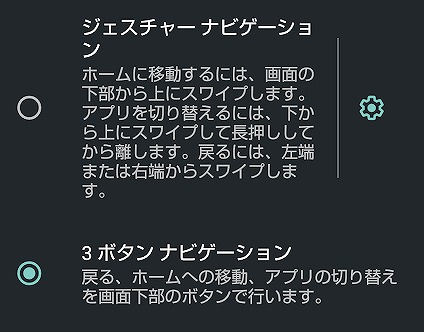 ソフトバンク AQUOS sense5G 戻るボタン 3ボタンナビゲーション