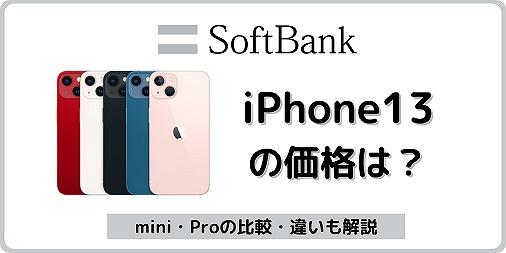 ソフトバンク iPhone13 価格