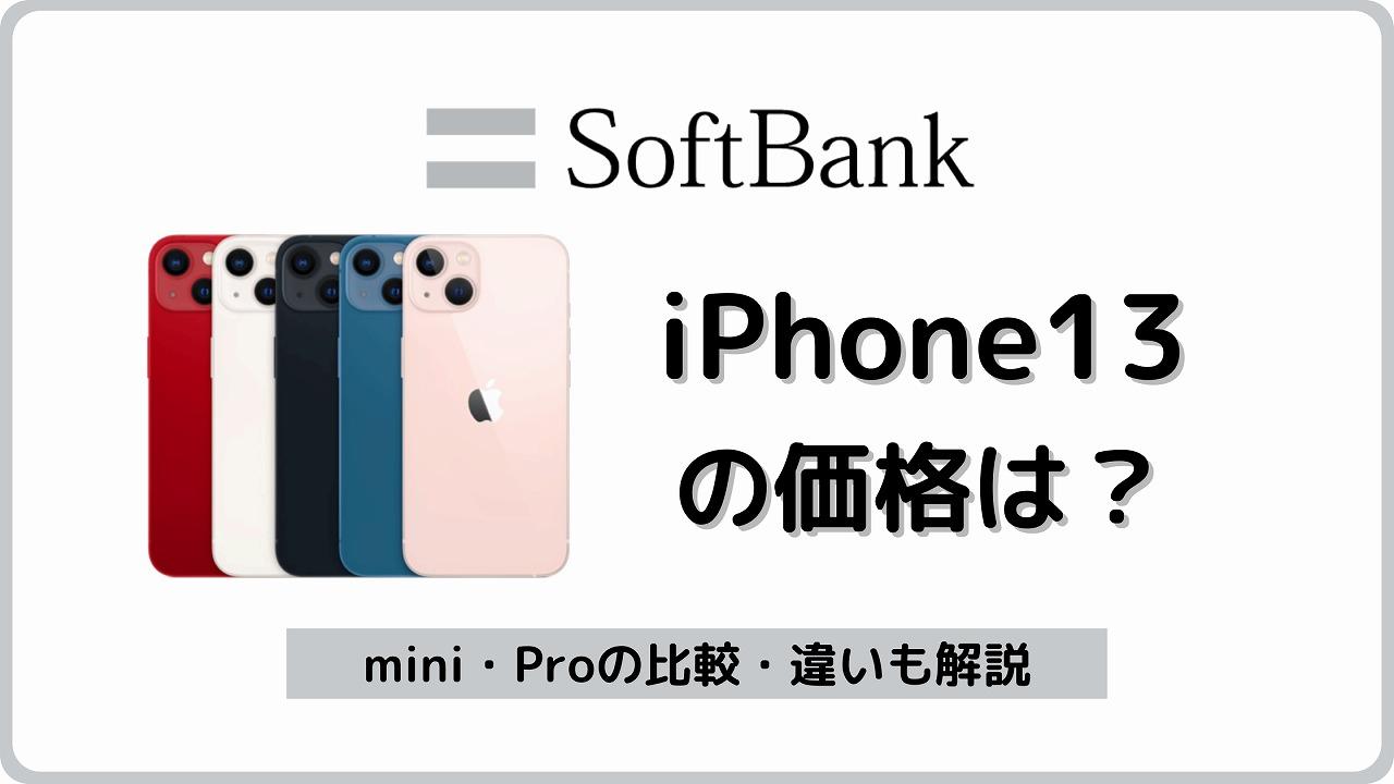 ソフトバンク iPhone13 iPhone13Pro iPhone13mini
