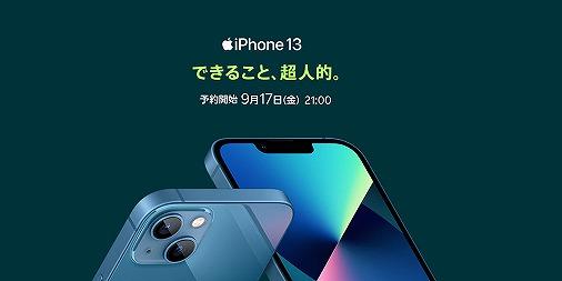 ソフトバンク iPhone13 13 pro 予約