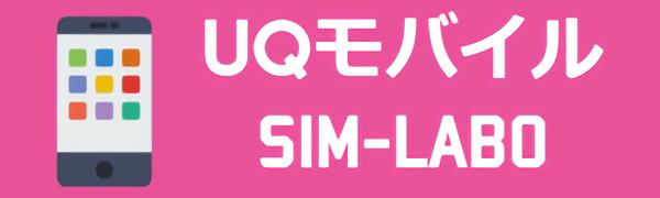 UQモバイルの特徴・メリット/デメリットまとめ【2020年最新】料金プランやキャンペーン、iPhoneの使い方も解説