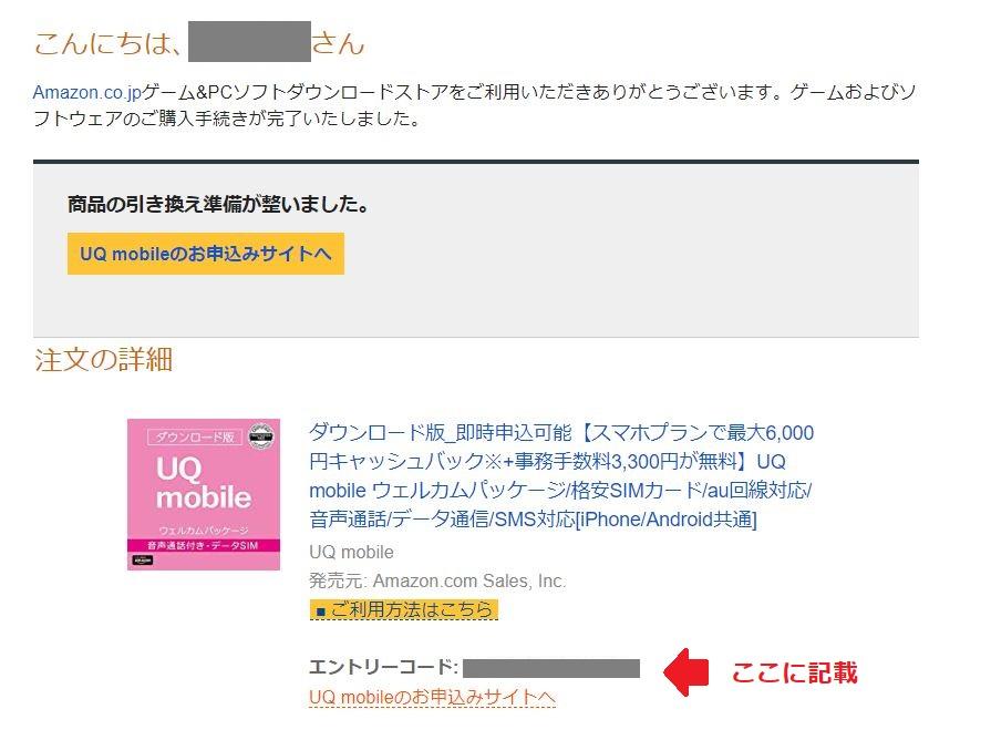 UQモバイルエントリーパッケージ申し込み手順