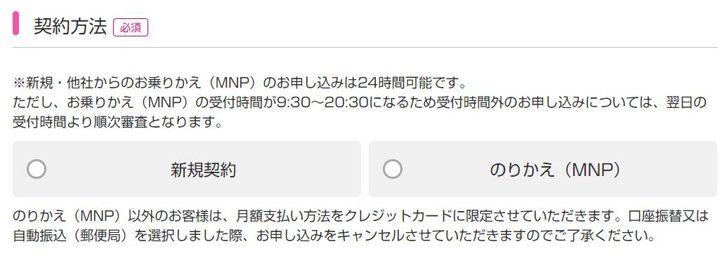 UQモバイル契約手順1