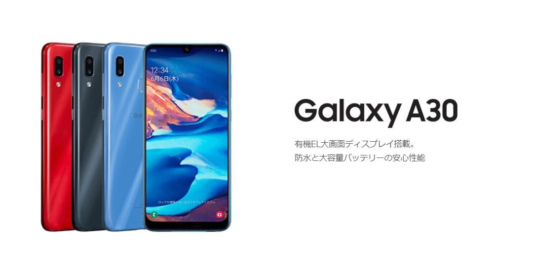 Galaxy A30_UQモバイル