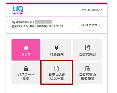 UQモバイル 回線切り替え