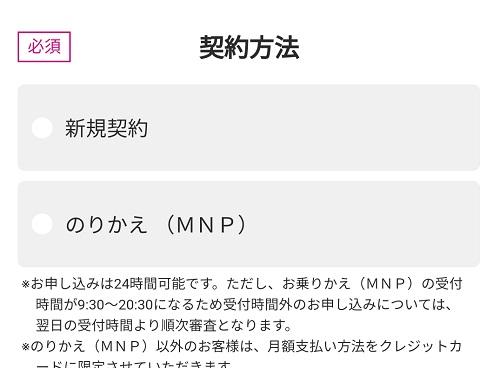 UQモバイル 新規契約orMNP乗り換え選択