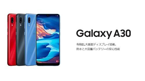 UQモバイル Galaxy A30