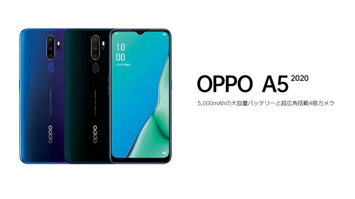 UQモバイル OPPO A5 2020