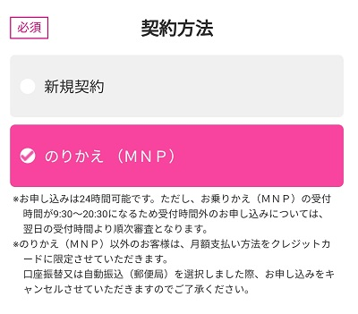 UQモバイル SIM契約手順(MNP)