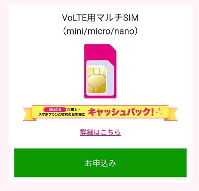 UQモバイル iPhone用SIM契約手順