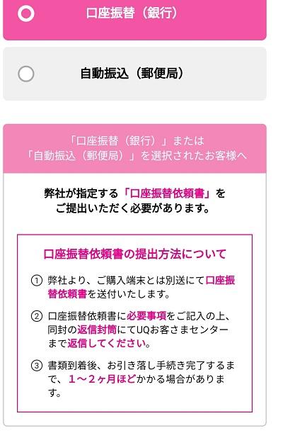 UQモバイル SIM契約手順