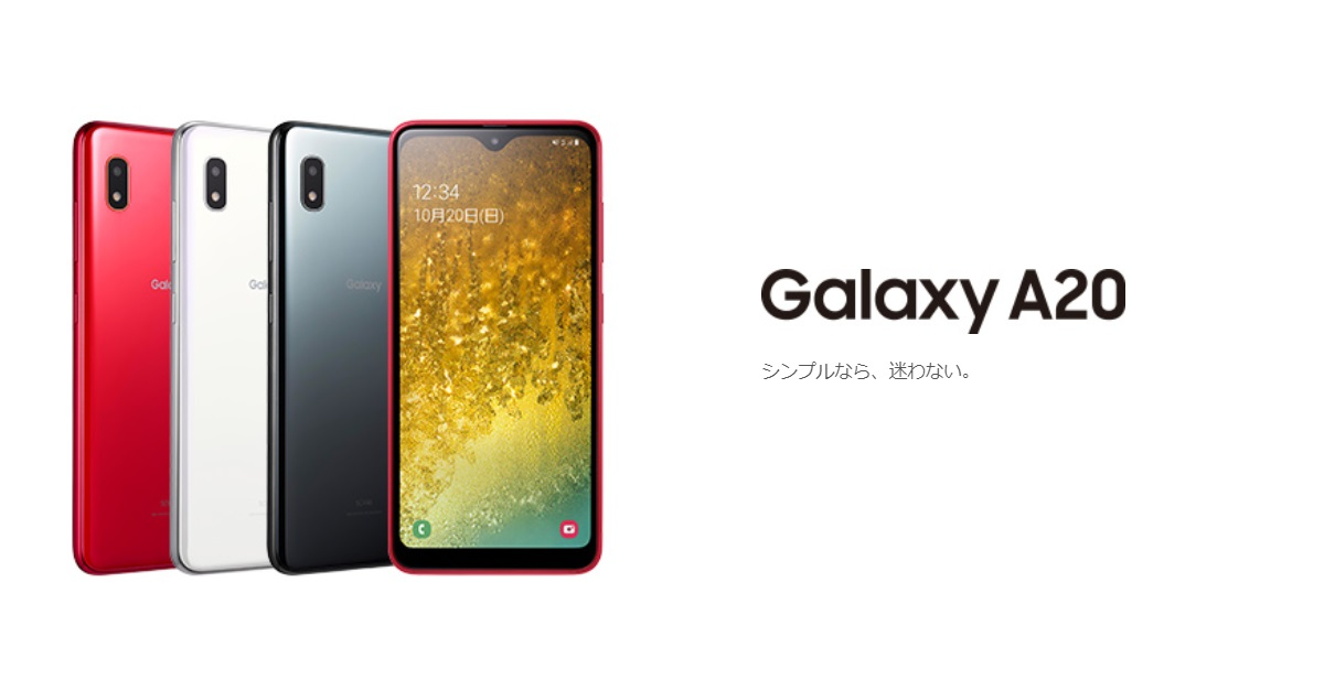 UQモバイル_Galaxy A20