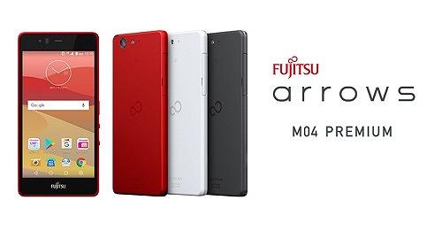 UQモバイル_arrows M04 Premium