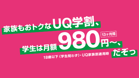 UQモバイル UQ学割