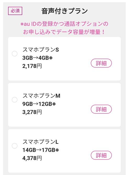 UQモバイルiPhone申込画面