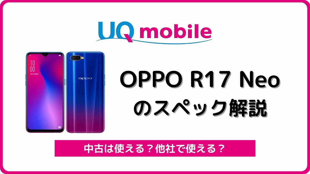 UQモバイル OPPO R17 Neo